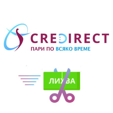 кредирект безлихвен